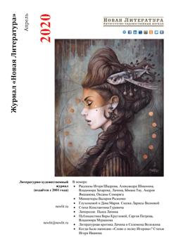 Номер журнала «Новая Литература» за апрель 2020 года года