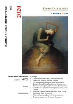 Номер журнала «Новая Литература» за май 2020 года