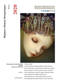 Номер журнала «Новая Литература» за июнь 2020 года
