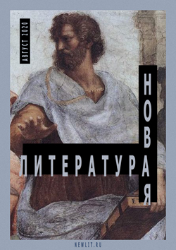Номер журнала «Новая Литература» за август 2020 года