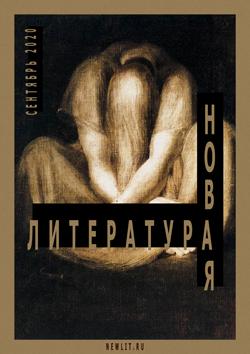Номер журнала «Новая Литература» за сентябрь 2020 года