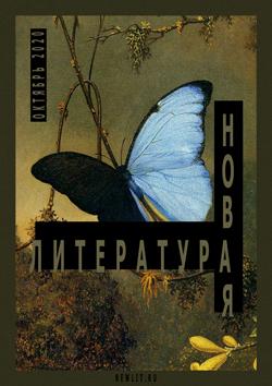 Номер журнала «Новая Литература» за октябрь 2020 года года