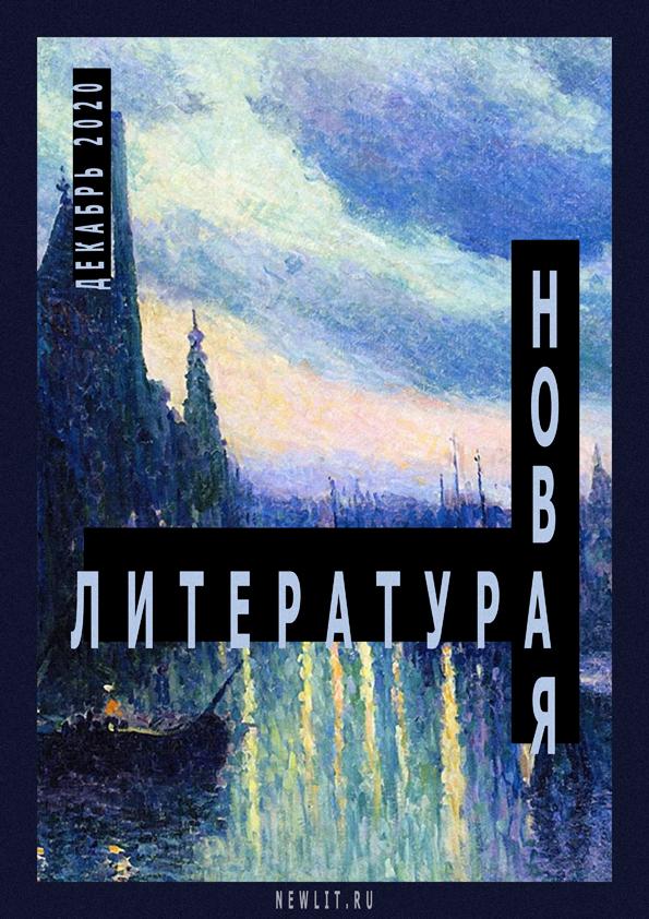Номер журнала «Новая Литература» за декабрь 2020 года