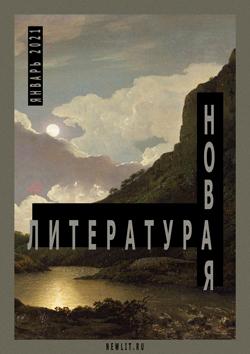 Номер журнала «Новая Литература» за январь 2021 года