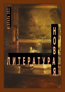Номер журнала «Новая Литература» за февраль 2021 года
