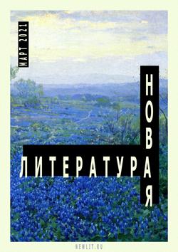 Номер журнала «Новая Литература» за март 2021 года