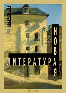 Номер журнала «Новая Литература» за апрель 2021 года