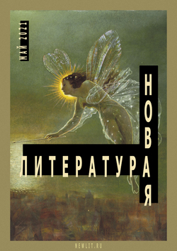 Номер журнала «Новая Литература» за май 2021 года